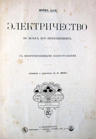 Дари Ж. Электричество во всех его применениях. 1903 г.