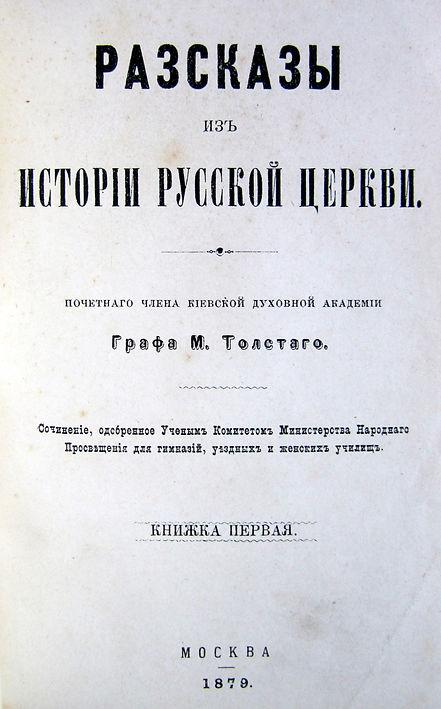 Толстой М. История Русской церкви. 1879 г.