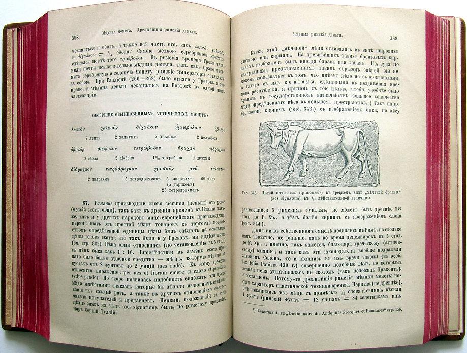 Велишский Ф.Ф. Быт греков и римлян. 1878 г.