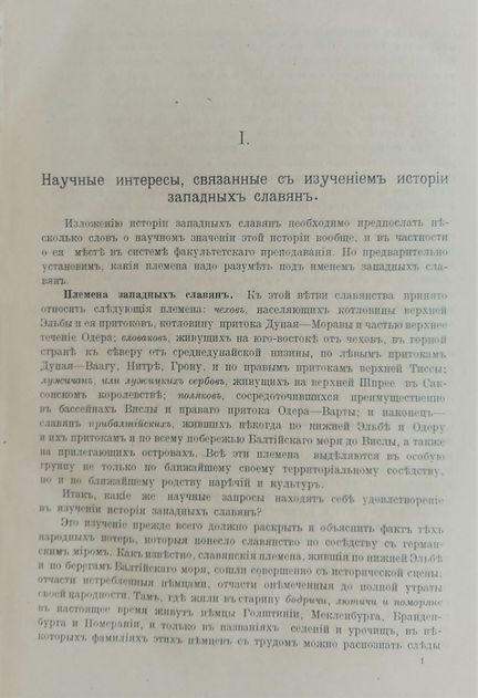 Любавский М.К. История западных славян. 1917 г.