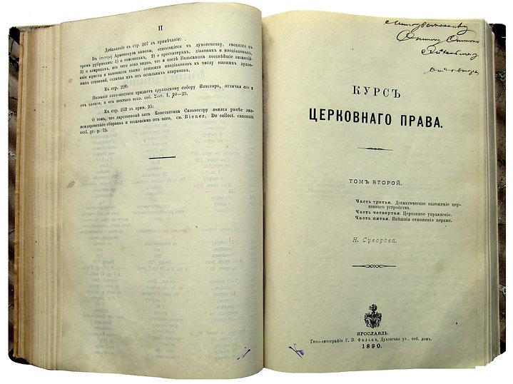 Суворов Н. Курс церковного права. 1889-90 гг.