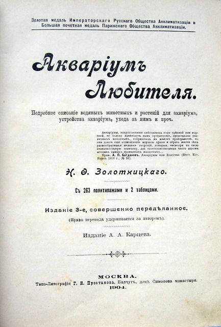 Золотницкий Н.Ф. Аквариум любителя. 1904 г.