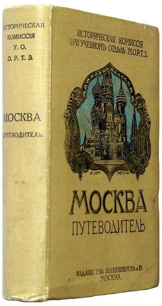Москва. Путеводитель. 1915 г.