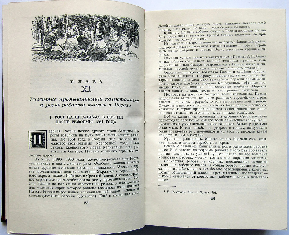Наша великая Родина. Государственное издательство политической литературы. 1953 г .