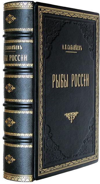 Сабанеев Л.П. Рыбы России. 1911 г.