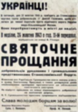 """Плакат """"Дивизия СС Галичина"""". 1943 г."""