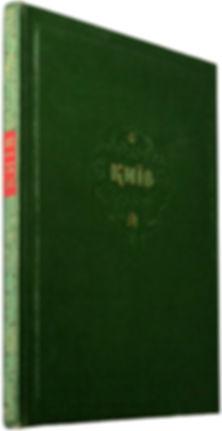 Київ в фотоілюстраціях. Київ. «Мистецтво». 1954 г.