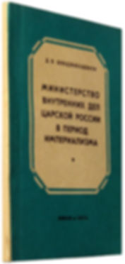 Д.И. Шинджикашвили. Министерство внутренних дел царской России в период империализма. 1974 г.
