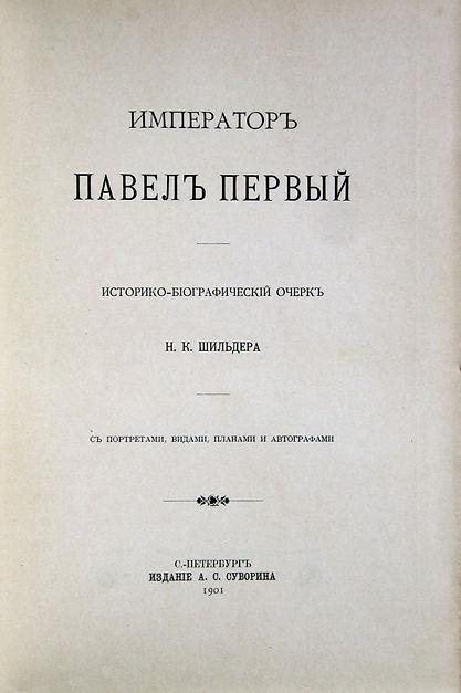 Н. Шильдер. Император Павел I. 1901 г.