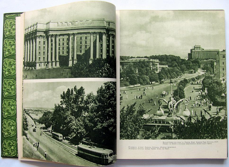 Киев в фотоиллюстрациях. Київ в фотоілюстраціях. 1954 г.