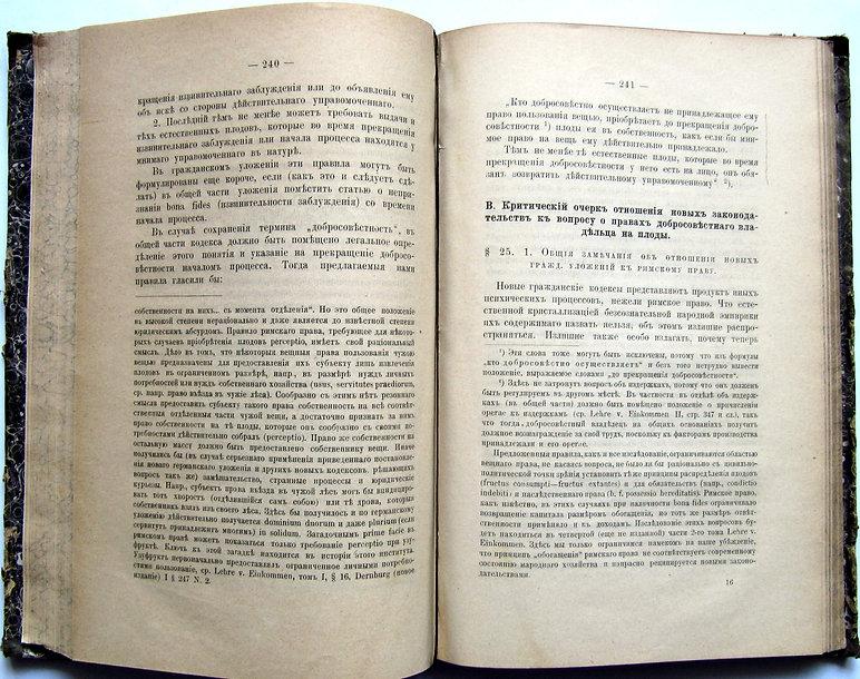 Петражицкий Л. Права добросовестного владельца на доходы. 1897 г.