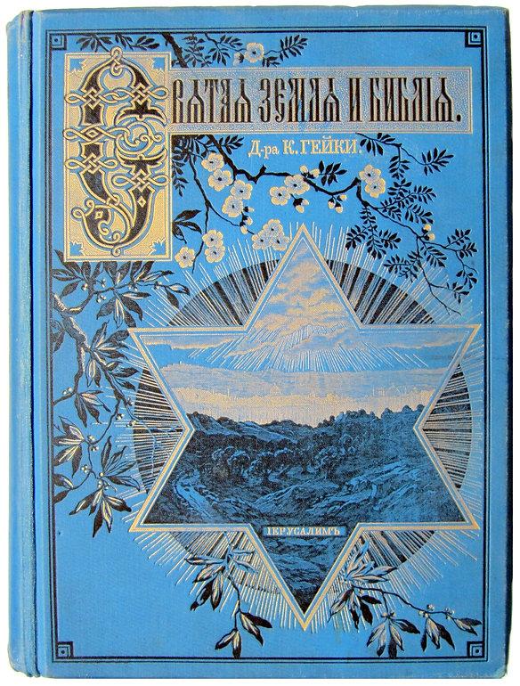 Гейки К. Святая Земля и Библия. 1894 г.