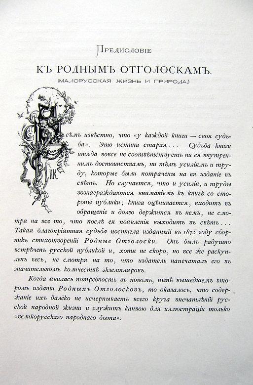 Полевой П. Родные отголоски. Малорусская жизнь и природа. 1881 г.