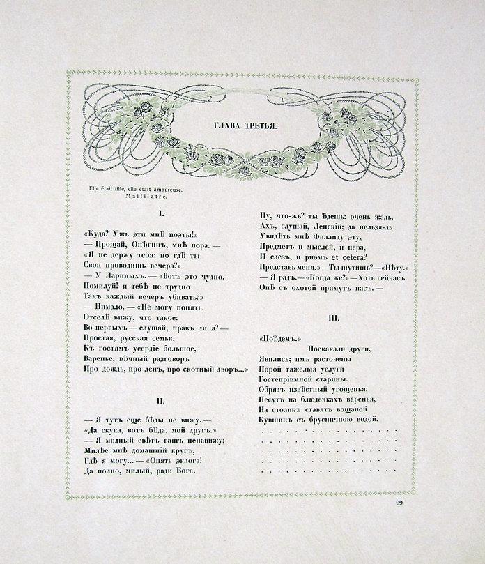 Пушкин А.С. Евгений Онегин. 1911 г.