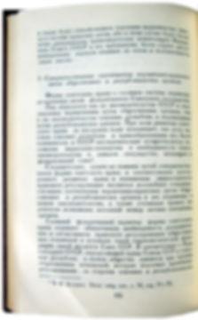 Шебанов А.Ф. Форма советского права. 1968 г.