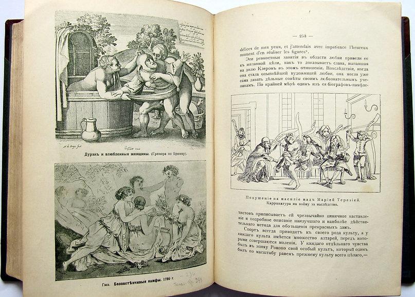 Фукс Э. Иллюстрированная история эротического искусства. 1914 г.