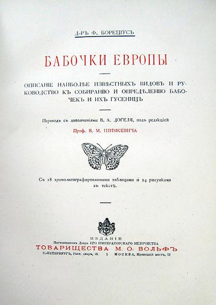 Борециус Ф. Бабочки Европы. 1904 г.
