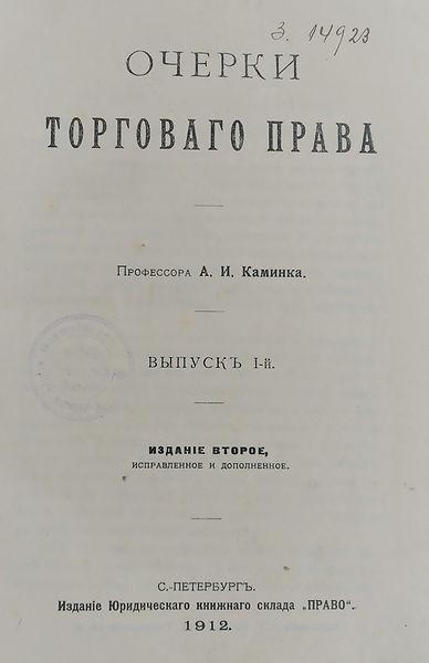 Каминка А.И. Очерки торгового права. 1912 г.