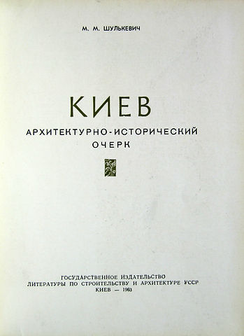 Шулькевич М.М. Киев. Архитектурно-исторический очерк.1963г.