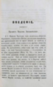 Записки по церковному законоведению. 1861 г.