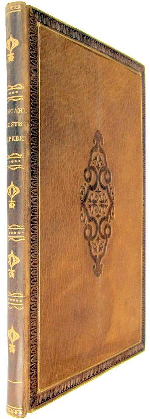 Историческое описание Десятинной Церкви в Киеве. 1829 г.