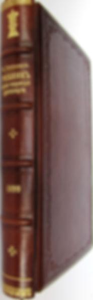 Энгельман И. Учебник гражданского судопроизводства. 1899 г.