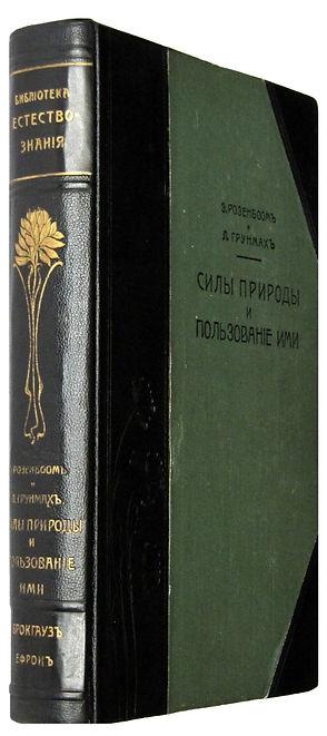 Розенбом Э. Грунмах Л. Силы природы и пользование ими. 1902-03 гг.