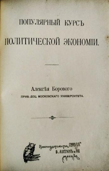 А. Боровой А. Популярный очерк политической экономии. [1908 г.]
