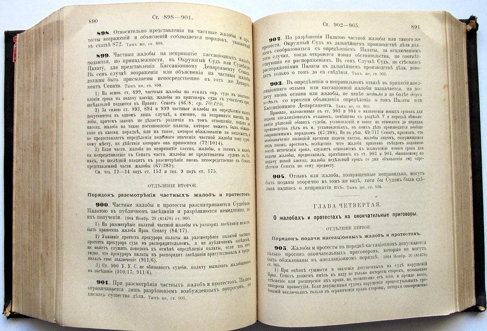 Шрамченко М.П. Устав уголовного судопроизводства. 1913 г.