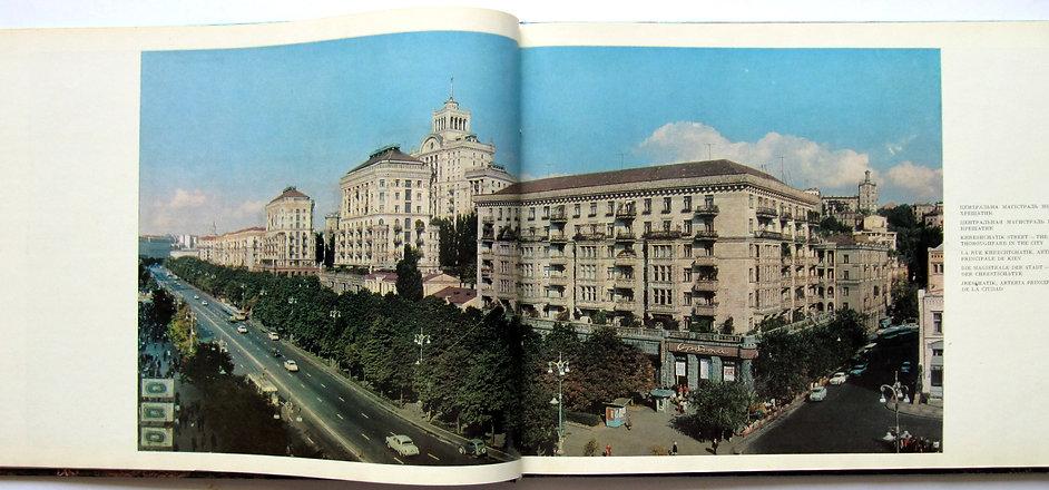 Киев. Фотоальбом. 1974 г.