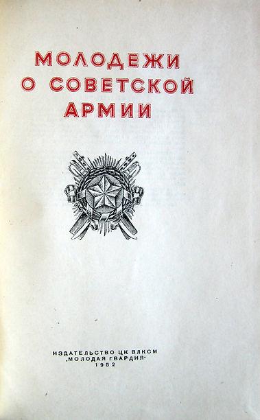 Молодёжи о Советской Армии. 1952 г.
