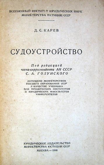 Карев Д.С. Судоустройство. 1948 г.