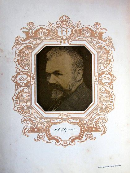 1866 - 1916. Полвека для книги. 1916 г.