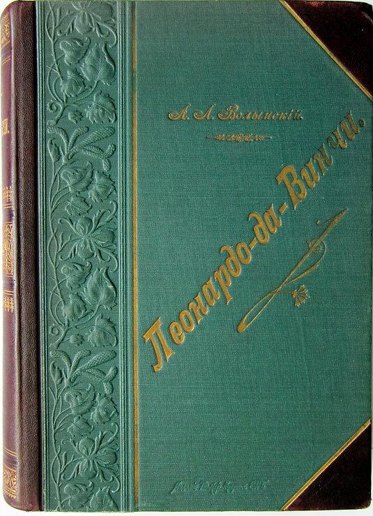 А.Л.Волынский. Леонардо да-Винчи. 1899 г.