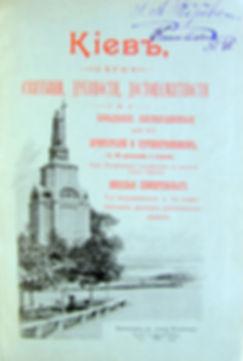 Сементовский Н. Киев. 1900 г.