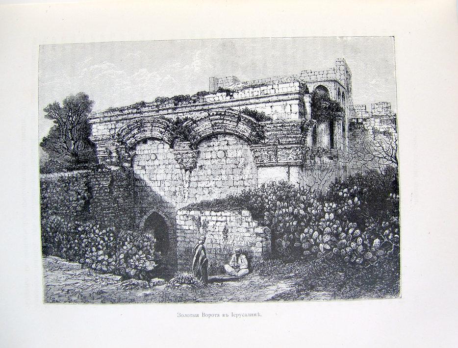 Фаррар Ф.В. Жизнь Иисуса Христа. 1890 г.