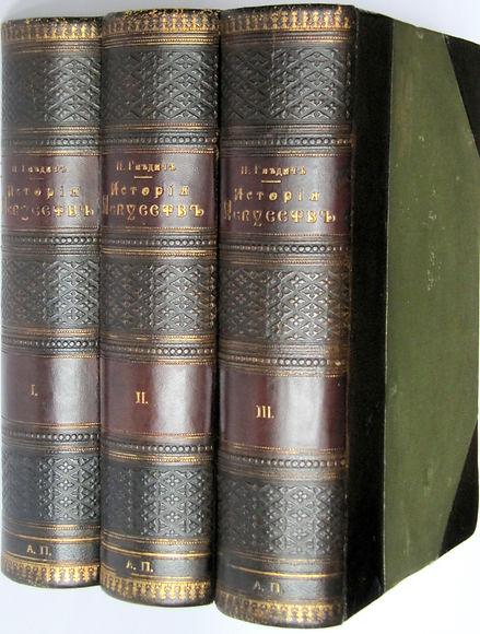 Гнедич П.П. История искусств с древнейших времен. В 3-х томах. 1897 г.