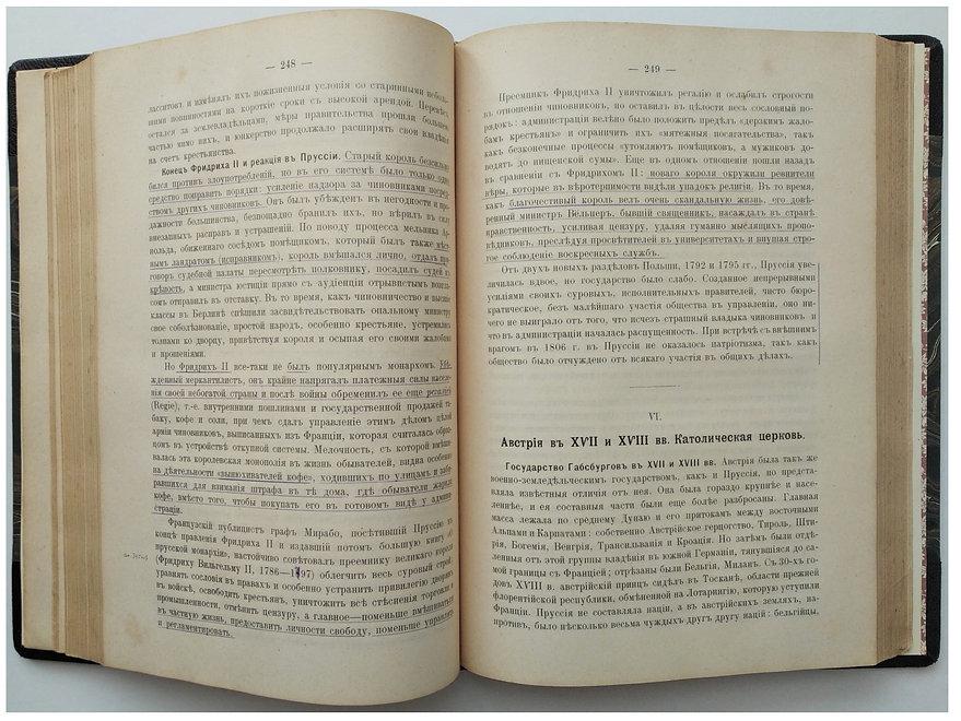 Р. Виппер. А. Учебник новой истории. 1910 г.