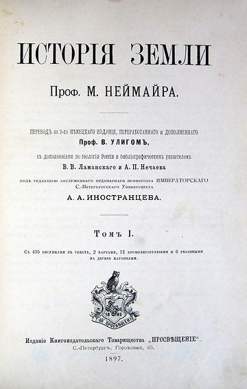 Неймайр М. История земли. В 2-х томах. 1897-98 гг.