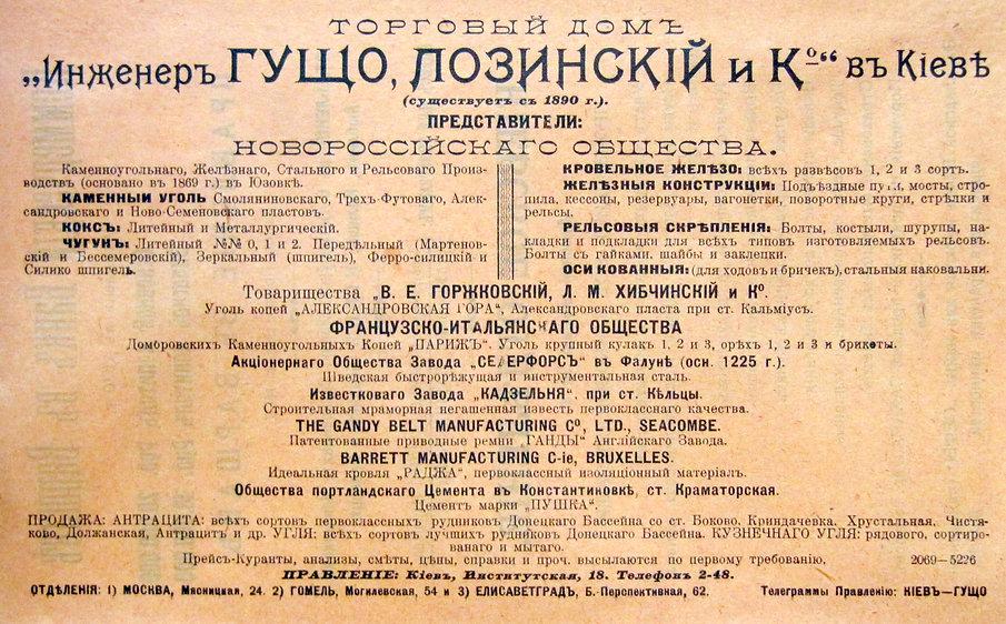 Киев, Николаевская улица. Фотохром, конец XIX в.
