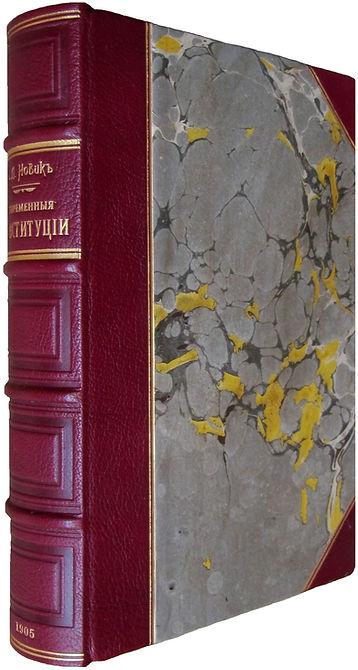 И. Д. Новик. Современные конституции. 1905 г.