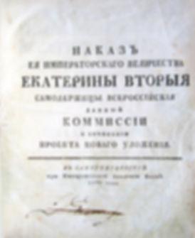 Наказ Екатерины II для сочинения нового Уложения. 1770 г.