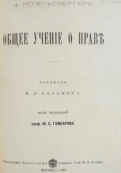 Ф. Регельсбергер.  Общее учение о праве. 1897 г.