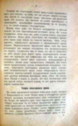 Трубецкой Е.Н. Лекции по энциклопедии права. 1916 г.