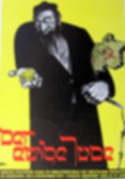 """""""Вечный Жид"""".1937 г.Германия. Рисунок для плаката """"Вечный Жид"""", рекламирующего Большую политическую выставку, проходившую в ноябре 1937 г. в Мюнхене. Оформленв паспарту и деревянную рамку, покрытбезбликовым стеклом. Размер в раме 30х40 см."""