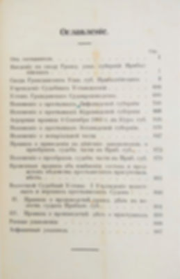 В. Буковский. Гражданские законы губерний Прибалтийских. 1909 г.