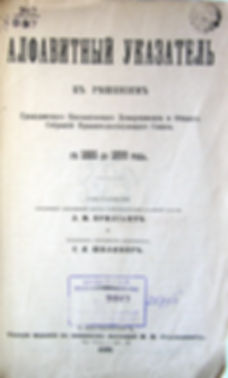 Брилиант Л.М., Шклявер С.Я. Алфавитный указатель к решениям Гражданского Кассационного Департамента Сената. 1899 г.