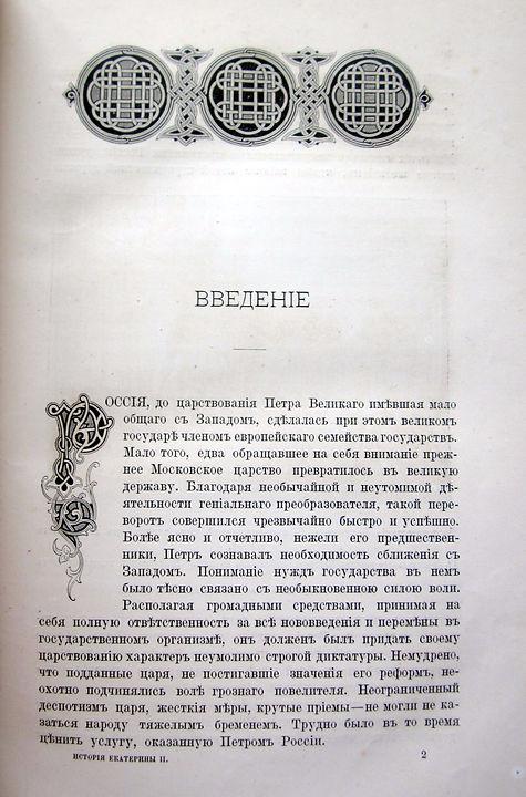 Брикнер А.Г. История Екатерины Второй. 1885 г.