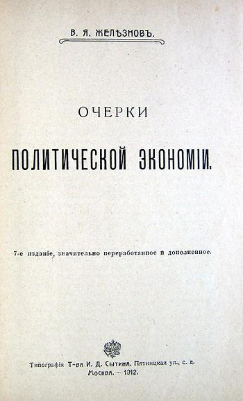 Железнов В.Я. Очерки политической экономии. 1912 г.