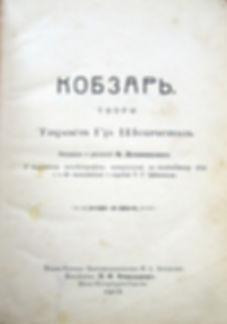Шевченко Т.Г. Кобзарь. 1912 г.